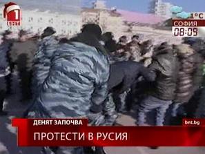 Протести в Русия