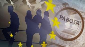 Безработицата в България за юни е по-ниска от средната за ЕС