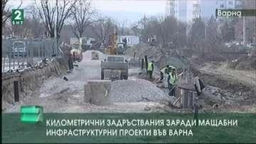 Километрични задръствания заради мащабни инфраструктурни проекти във Варна