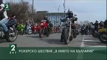 Мотошествие във Варна за 3 март