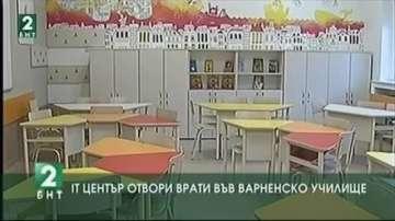 IT център отвори врати във варненско училище