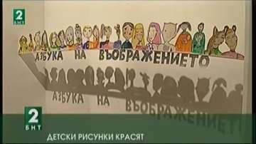 Изложба с рисунки от кръжока Азбука на въображението във Варна