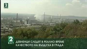 Девненци следят в реално време качеството на въздуха в града
