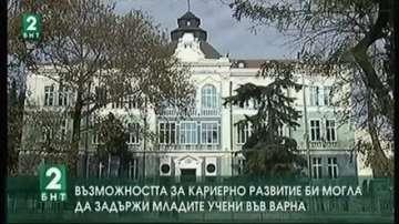 Възможността за кариерно развитие би могла да задържи младите учени във Варна