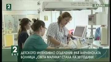 """Детското интензивно отделение в болницата """"Света Марина"""" стана на 30 години"""