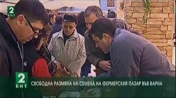 Свободна размяна на семена на фермерския пазар във Варна