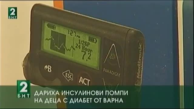 Дариха инсулинови помпи на деца с диабет от Варна