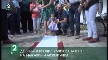 Добрички прощъпулник за дъщеря на българин и аржентинка