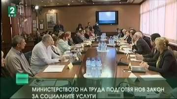 Mинистерството на труда подготвя нов закон за социалните услуги