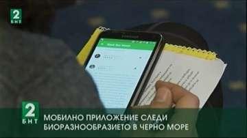 Мобилно приложение следи биоразнообразието в Черно море