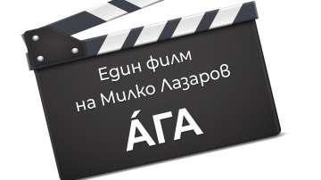 """Кино под звездите започва тази вечер с филма """"Áга"""