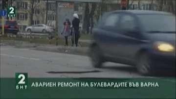 Авариен ремонт на булевардите във Варна