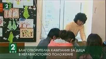 Благотворителна кампания за деца в неравностойно положение