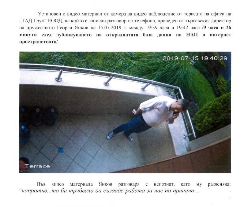 снимка 1 Спецпрокуратурата публикува доказателства срещу ТАД груп (СНИМКИ)