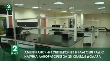 Американският университет в Благоевград с научна лаборатория за 25 хиляди долара