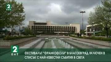 """Фестивалът """"Франкофоли в Благоевград е сред най-известните събития в света"""