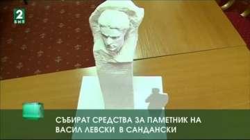 Събират средства за паметник на Апостола в Сандански