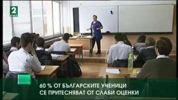 60% от българските ученици се притесняват от слаби оценки