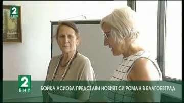 Бойка Асиова представи новият си роман в Благоевград
