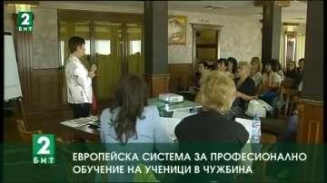 Европейска система за професионално обучение на ученици в чужбина