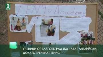 Ученици от Благоевград изучават английски, докато тренират тенис