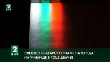Светещо българско знаме на входа на училище в Гоце Делчев