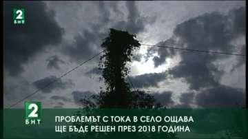 От ЧЕЗ обещаха, че през 2018 г ще решат проблема с тока в село Ощава