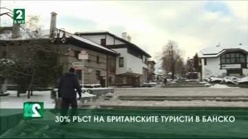 30% ръст на британските туристи в Банско