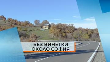 Напрежение в населените места около София заради винетките