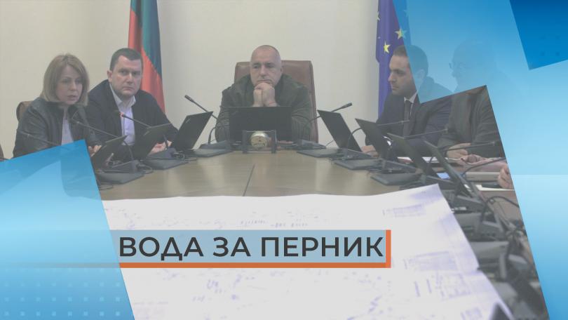 Държавата решава водната криза в Перник с помощта на София.