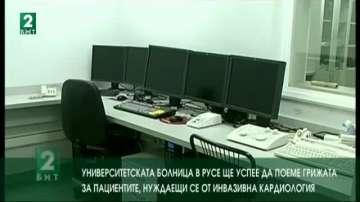 Университетската болница в Русе прави инвазивна кардиология