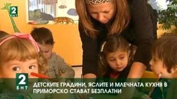 Детските градини, яслите и млечната кухня в Приморско стават безплатни