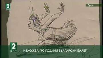 """Изложба """"90 години български балет"""""""