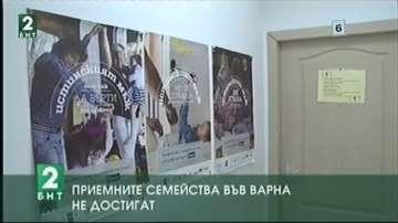 Приемните семейства във Варна не достигат