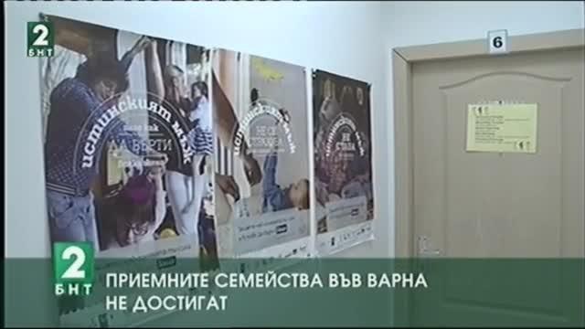 Във Варна не достигат приемните семейства, въпреки че в момента