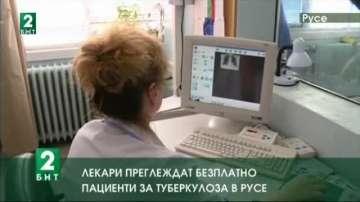 Лекари преглеждат безплатно пациенти за туберкулоза в Русе