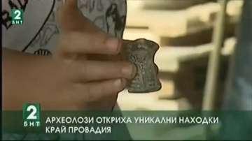 Археолози откриха уникални находки край Провадия