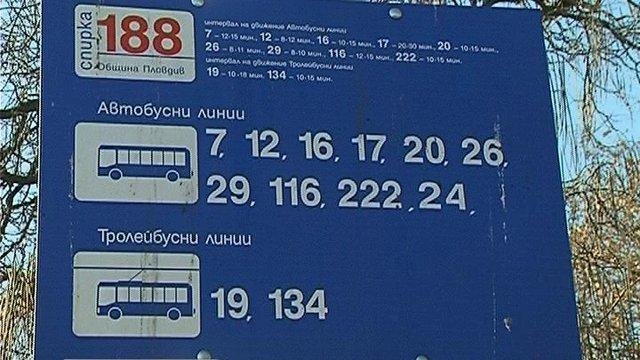 Повече рейсове за Задушница в Пловдив