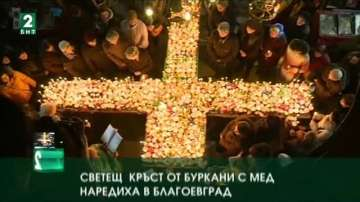 Светещ  кръст от буркани с мед наредиха в Благоевград