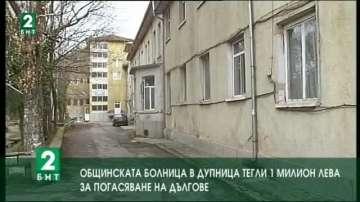 Общинската болница в Дупница тегли 1 милион лева за погасяване на дългове