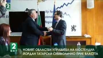 Новият областен управител на Кюстендил Йордан Татарски символично прие властта