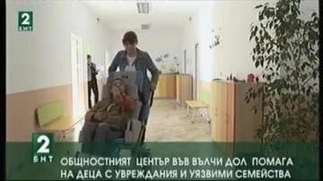 Общностният център във Вълчи дол помага на деца с увреждания и уязвими семейства