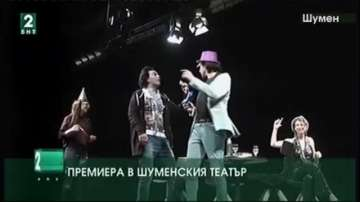 Премиера в шуменския театър