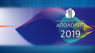 Започват празниците на изкуствата Аполония в Созопол