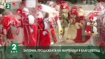 Започна продажбата на мартеници в Благоевград