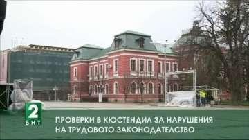 Проверки в Кюстендил за нарушения на трудовото законодателство
