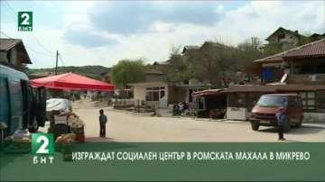Изграждат социален център в ромската махала в Микрево