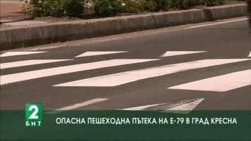 Пешеходната пътека в град Кресна е една от най-опасните в област Благоевград