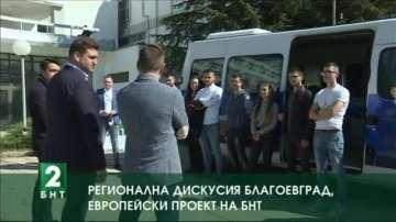 Регионална дискусия - Благоевград, Парламентът на Европа 202ПЕТ
