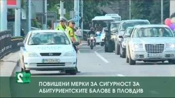Повишени мерки за сигурност за абитуриентските балове в Пловдив